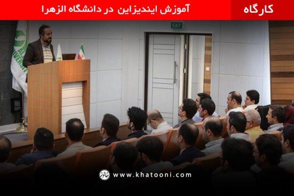 حمیدرضا خاتونی دانشگاه الزهرا