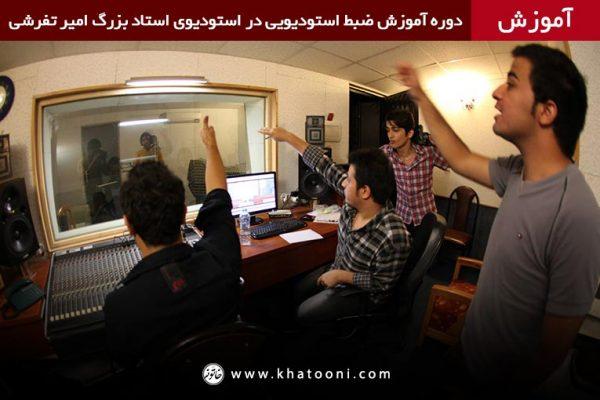 آموزش استودیو