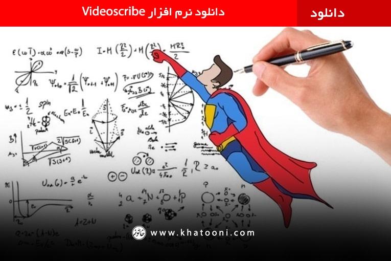 دانلود برنامه videoscribe سالم, آموزش Videoscribe